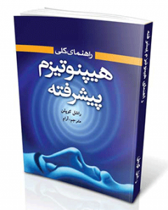 کتاب هیپنوتیزم پیشرفته-تجسم خلاق-دکتر آرام