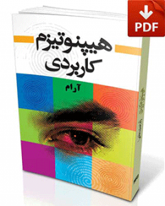 کتاب هیپنوتیزم کاربردی-نسخه pdf-تجسم خلاق-دکتر آرام