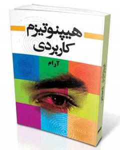کتاب هیپنوتیزم کاربردی-تجسم خلاق-دکتر آرام