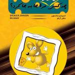 کتاب چه کسی پنیر مرا جابجا کرد-نسخه pdf-تجسم خلاق-دکتر آرام