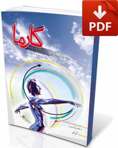 کتاب کارما-نسخه pdf-تجسم خلاق-دکتر آرام