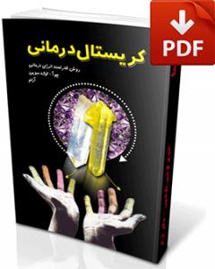 کتاب کریستال درمانی-نسخه pdf-تجسم خلاق-دکتر آرام