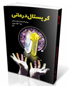 کتاب کریستال درمانی-تجسم خلاق-دکتر آرام