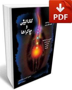 کتاب کندالینی و چاکراها-نسخه pdf-تجسم خلاق-دکتر آرام