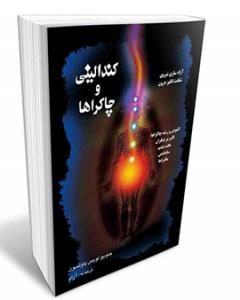 کتاب کندالینی و چاکراها-تجسم خلاق-دکتر آرام