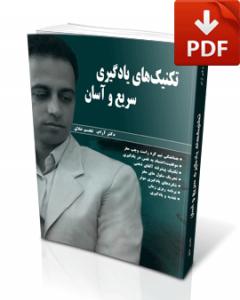 کتاب یادگیری سریع و آسان-نسخه pdf-تجسم خلاق-دکتر آرام