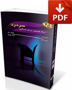 کتاب ۲۵ راه طبیعی تسکین سردرد-نسخه pdf-تجسم خلاق-دکتر آرام