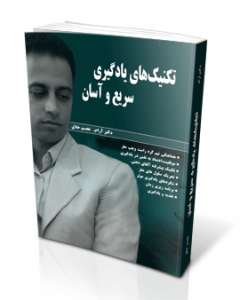 کتاب یادگیری سریع و آسان-تجسم خلاق-دکتر آرام