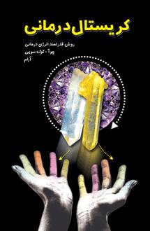 کتاب کریستال درمانی-نسخه pdf