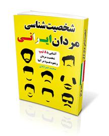 کتاب شخصیت شناسی مردان ایرانی-نسخه pdf. دکتر آرام,تجسم خلاق,خلق آینده