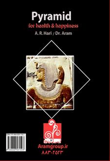 کتاب قدرت اعجاز انگیز اهرام-نسخه pdf