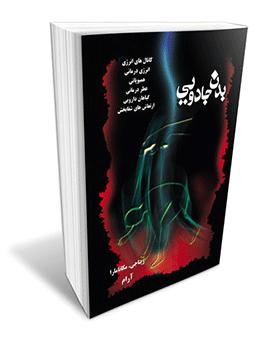 کتاب بدن جادویی