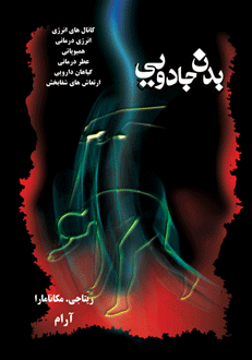 کتاب بدن جادویی-نسخه pdf