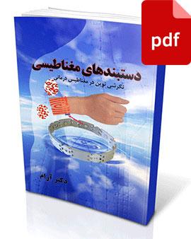 کتاب دستبند مغناطیسی-نسخه pdf