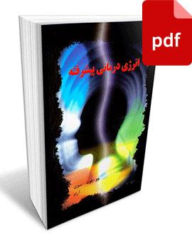 کتاب انرژی درمانی پیشرفته-نسخه pdf