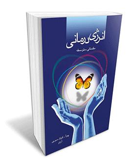کتاب انرژی درمانی مقدماتی