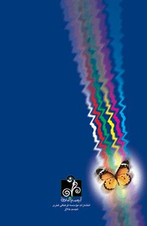 کتاب انرژی درمانی مقدماتی-نسخه pdf