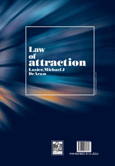 کتاب قانون جذب-نسخه pdf