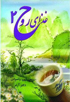 کتاب غذای روح 2-نسخه pdf