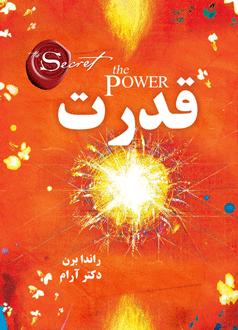 قدرت چیست ؟