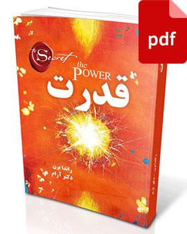کتاب قدرت-نسخه pdf