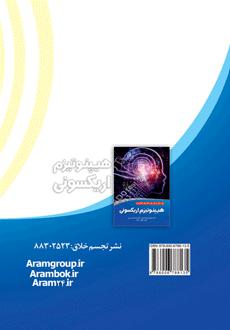کتاب هیپنوتیزم اریکسونی-نسخه pdf