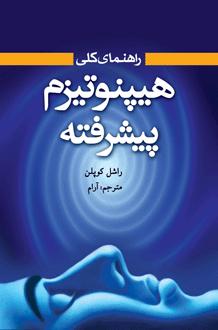 کتاب هیپنوتیزم پیشرفته-نسخه pdf