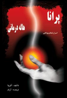 کتاب پرانا-نسخه pdf