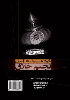کتاب خودهیپنوتیزم آسان-نسخه pdf
