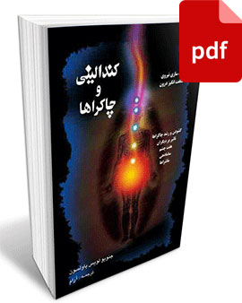 کتاب کندالینی و چاکراها-نسخه pdf