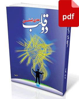 کتاب مدیتیشن دوقلب-نسخه pdf