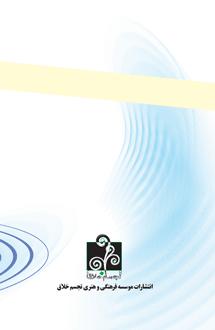 کتاب مغناطیس درمانی-نسخه pdf
