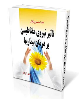 کتاب تاثیرات نیروی مغناطیسی بر بیماریها