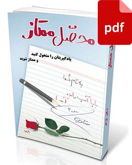 محصل ممتاز-نسخه pdf
