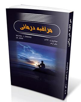 کتاب مدیتیشن درمانی یا مراقبه درمانی