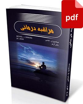 کتاب مدیتیشن درمانی یا مراقبه درمانی-نسخه pdf