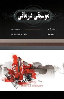 کتاب موسیقی درمانی-نسخه pdf