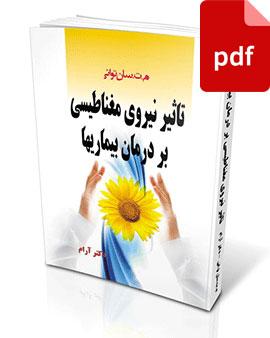 کتاب تاثیرات نیروی مغناطیسی بر بیماریها-نسخه pdf
