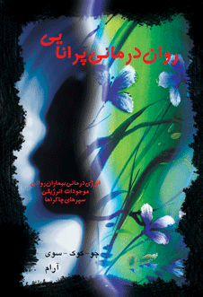 کتاب روان درمانی پرانایی-نسخه pdf