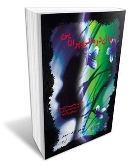 کتاب روان درمانی پرانایی