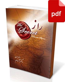 کتاب راز-نسخه pdf