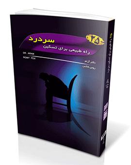 کتاب ۲۵ راه طبیعی تسکین سردرد