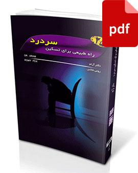 کتاب ۲۵ راه طبیعی تسکین سردرد-نسخه pdf