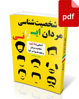 کتاب شخصیت شناسی مردان ایرانی-نسخه pdf