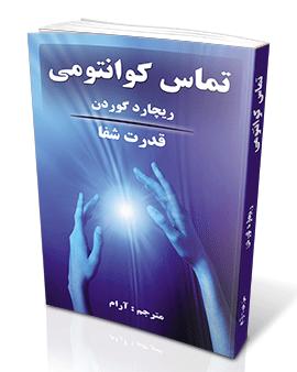 کتاب تماس کوانتومی (کوانتوم تاچ)