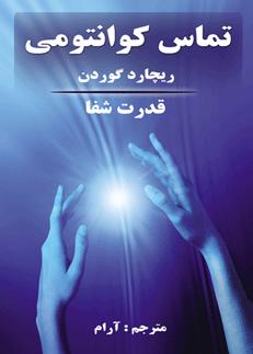 کتاب تماس کوانتومی (کوانتوم تاچ)-نسخه pdf