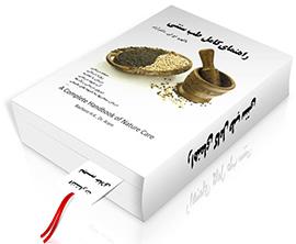 کتاب راهنمای کامل طب سنتی