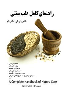 کتاب راهنمای کامل طب سنتی-نسخه pdf