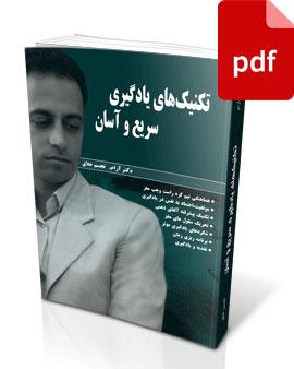 کتاب یادگیری سریع و آسان-نسخه pdf