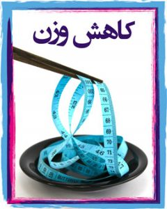 کاهش وزن-تجسم خلاق-دکترآرام